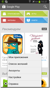 Screenshot_2013-07-12-10-37-50