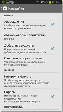 Screenshot_2013-07-12-10-37-57