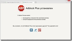 adblock_for_ie_install4