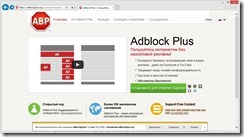 adblock_for_ie_install