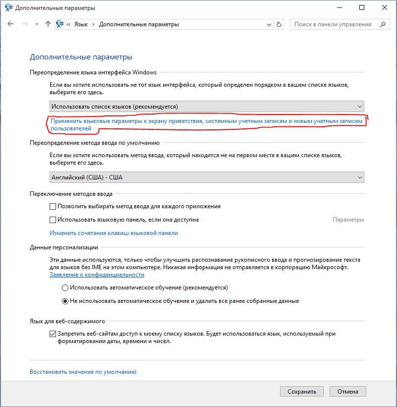 Изменения языка интерфейса Windows 10