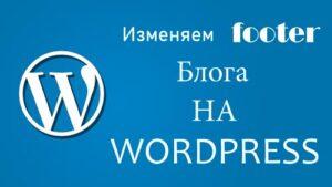 изменяем-footer-блога-на-wordpress