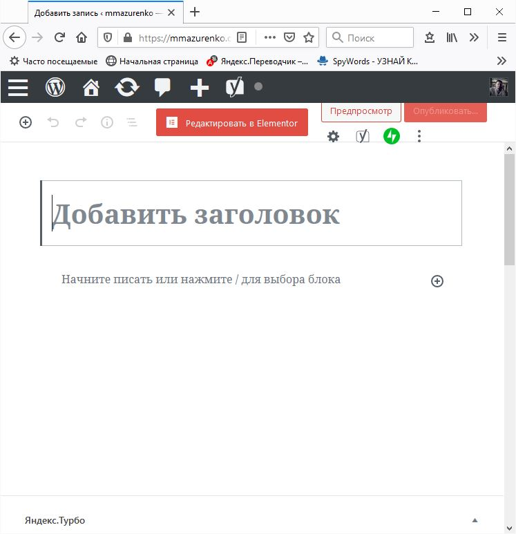 Стандартный редактор страниц WordPress