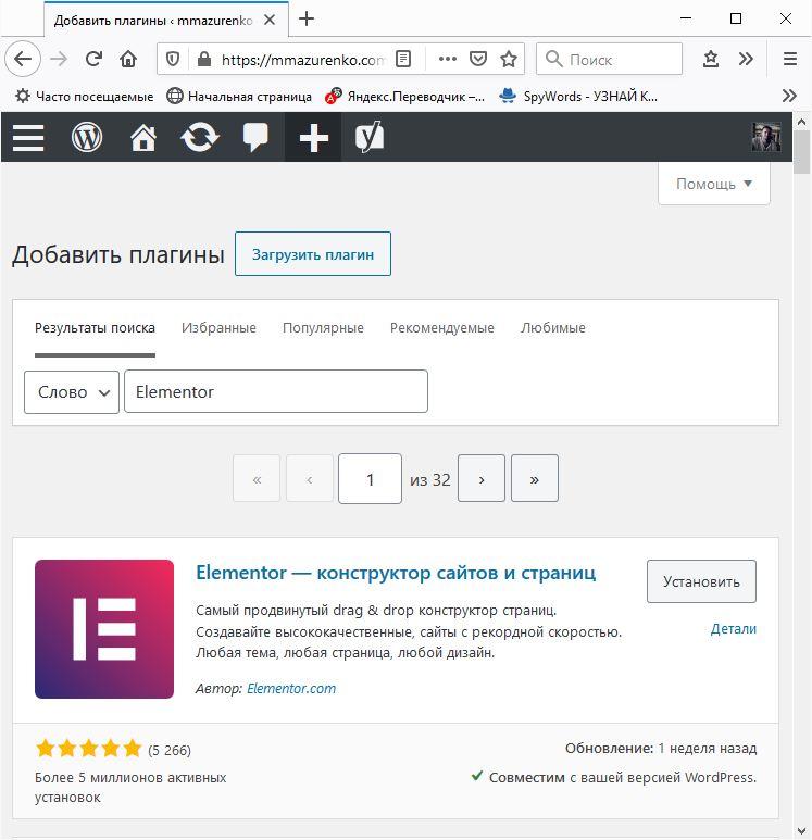 Установка плагина Elementor для WordPress