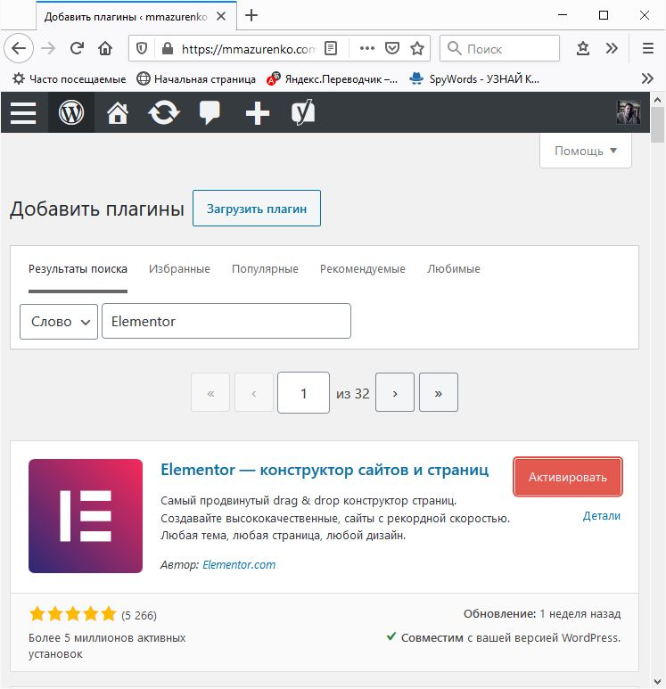 Активация плагина Elementor для WordPress